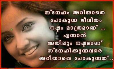 Malayalam Love Quotes Best See Malayalam Love Quotes Profile And Image Collections On Picsart